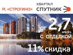 Квартал для жизни «Спутник» Ипотечные каникулы! Выгода до 180 000